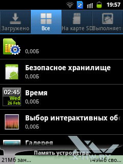 Настройка приложений на Samsung Galaxy Y Duos. Рис. 3