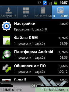 Настройка приложений на Samsung Galaxy Y Duos. Рис. 4