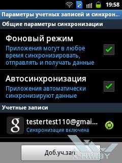 Параметры учетных записей на Samsung Galaxy Y Duos