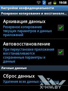 Настройки конфиденциальности на Samsung Galaxy Y Duos