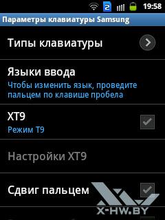 Настройки клавиатуры на Samsung Galaxy Y Duos. Рис. 2