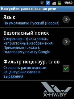 Настройки распознания речи на Samsung Galaxy Y Duos. Рис. 1