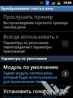 Настройки распознания речи на Samsung Galaxy Y Duos. Рис. 2