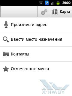 Навигация на Samsung Galaxy Y Duos. Рис. 3