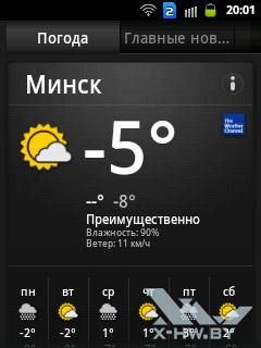 Новости и погода на Samsung Galaxy Y Duos. Рис. 1