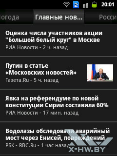 Новости и погода на Samsung Galaxy Y Duos. Рис. 2
