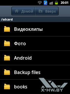 Файловый менеджер на Samsung Galaxy Y Duos