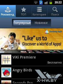 Samsung Apps на Samsung Galaxy Y Duos. Рис. 2