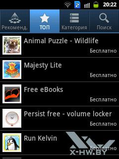 Samsung Apps на Samsung Galaxy Y Duos. Рис. 3