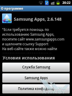 Samsung Apps на Samsung Galaxy Y Duos. Рис. 5