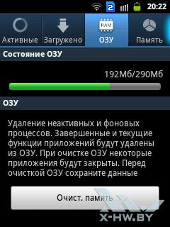 Диспетчер приложений на Samsung Galaxy Y Duos. Рис. 3