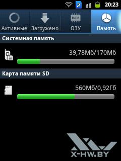 Диспетчер приложений на Samsung Galaxy Y Duos. Рис. 4