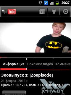 Приложение YouTube на Samsung Galaxy Y Duos. Рис. 2