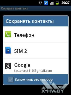 Обзор Samsung Galaxy Y Duos и Galaxy Y Pro Duos. Два бюджетных dualSIM-смартфона. ПО, вывод