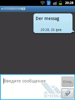 Новое сообщение на Samsung Galaxy Y Duos