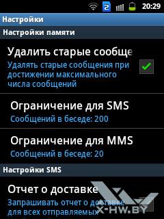 Настройка сообщений и контактов на Samsung Galaxy Y Duos. Рис. 1