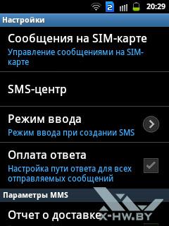 Настройка сообщений и контактов на Samsung Galaxy Y Duos. Рис. 2
