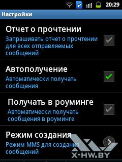 Настройка сообщений и контактов на Samsung Galaxy Y Duos. Рис. 3