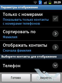 Настройка сообщений и контактов на Samsung Galaxy Y Duos. Рис. 5