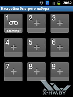 Настройка сообщений и контактов на Samsung Galaxy Y Duos. Рис. 6