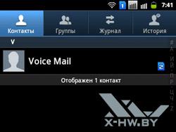 Контакты на Samsung Galaxy Y Pro Duos
