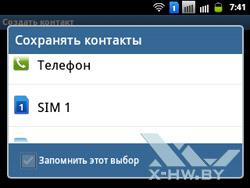 Сохранение контакта на Samsung Galaxy Y Pro Duos