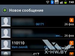 Сообщения на Samsung Galaxy Y Pro Duos