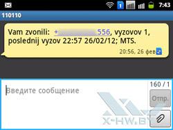 Новое сообщение на Samsung Galaxy Y Pro Duos