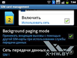 Настройка SIM-карт на Samsung Galaxy Y Pro Duos. Рис. 2
