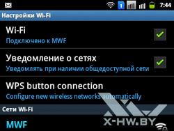 Настройки Wi-Fi на Samsung Galaxy Y Pro Duos