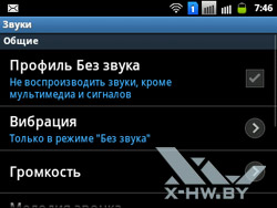 Настройки звука на Samsung Galaxy Y Pro Duos. Рис. 1
