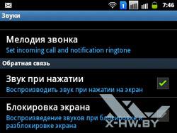 Настройки звука на Samsung Galaxy Y Pro Duos. Рис. 2