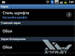 Настройки дисплея на Samsung Galaxy Y Pro Duos. Рис. 2