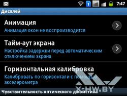 Настройки дисплея на Samsung Galaxy Y Pro Duos. Рис. 4