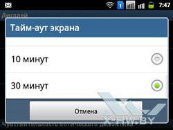 Настройки дисплея на Samsung Galaxy Y Pro Duos. Рис. 6