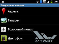 Настройка клавиш на Samsung Galaxy Y Pro Duos. Рис. 2