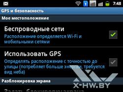 Настройка GPS на Samsung Galaxy Y Pro Duos. Рис. 1