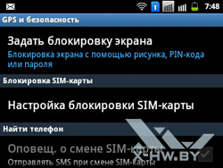 Настройка GPS на Samsung Galaxy Y Pro Duos. Рис. 2