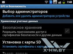 Настройка GPS на Samsung Galaxy Y Pro Duos. Рис. 4