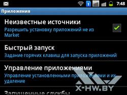 Настройка приложений на Samsung Galaxy Y Pro Duos. Рис. 1