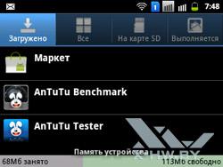 Настройка приложений на Samsung Galaxy Y Pro Duos. Рис. 2