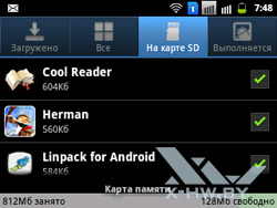 Настройка приложений на Samsung Galaxy Y Pro Duos. Рис. 4
