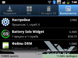 Настройка приложений на Samsung Galaxy Y Pro Duos. Рис. 5