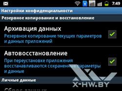 Настройка конфиденциальности на Samsung Galaxy Y Pro Duos