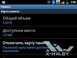 Настройка памяти на Samsung Galaxy Y Pro Duos