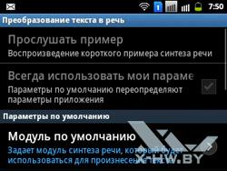 Настройка распознания речи на Samsung Galaxy Y Pro Duos. Рис. 2