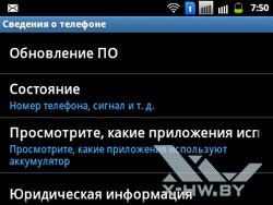 Сведения о Samsung Galaxy Y Pro Duos. Рис. 1