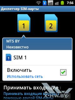 Настройка SIM-карт на Samsung Galaxy Y Duos. Рис. 1