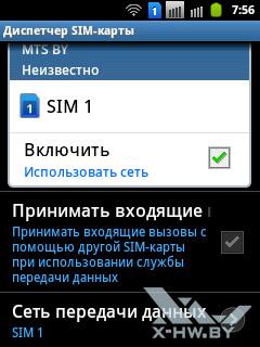 Настройка SIM-карт на Samsung Galaxy Y Duos. Рис. 2