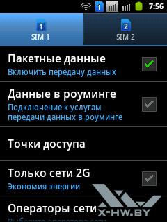 Параметры SIM-карт на Samsung Galaxy Y Duos. Рис. 1